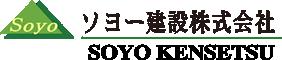 ソヨー建設 株式会社